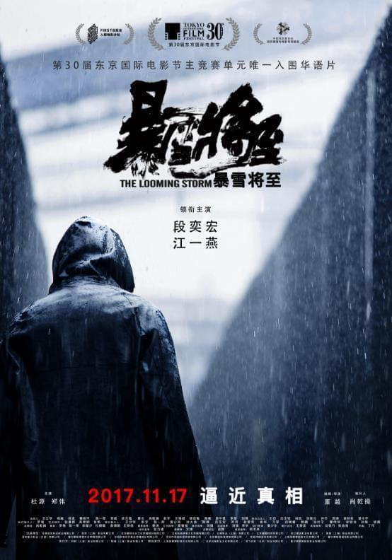 段奕宏江一燕《暴雪将至》定档11月17日