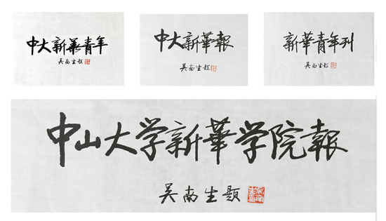 吴老在中山大学新华学院十周年校庆之际赠送墨宝