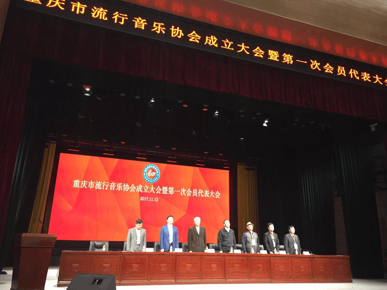 """重庆市流行音乐协会成立 用音乐把重庆""""唱出去"""""""