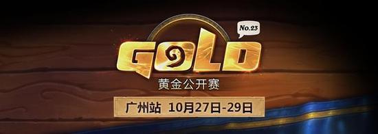 《炉石传说》黄金公开赛广州站观战指南