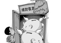 """小学生理财教育呼唤""""富门寒教"""""""