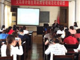 义马市开展计划生育药具管理规范化培训