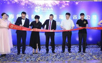 连江迎来首家中外合资寿险公司 将提供国际化保险服务