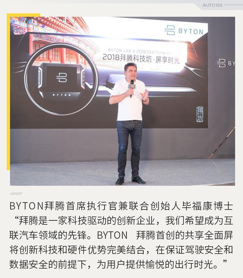 """49寸大屏""""中国制造"""" 拜腾概念车""""黑科技""""大揭秘"""