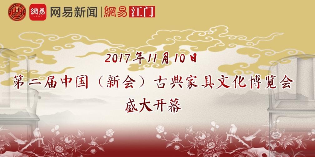 第二届中国新会古典家具文化博览会开幕式