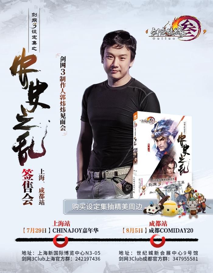 总BOSS出没 剑网三7月底上海CJ签售等你来
