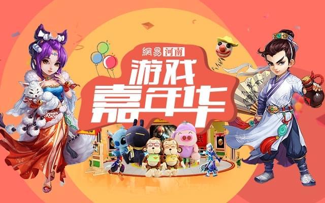 守望先鋒 網易游戲嘉年華電子競技賽