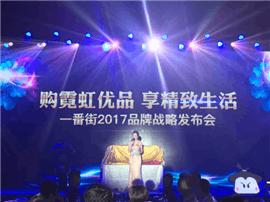 一番街2017品牌战略发布会在福州成功举行