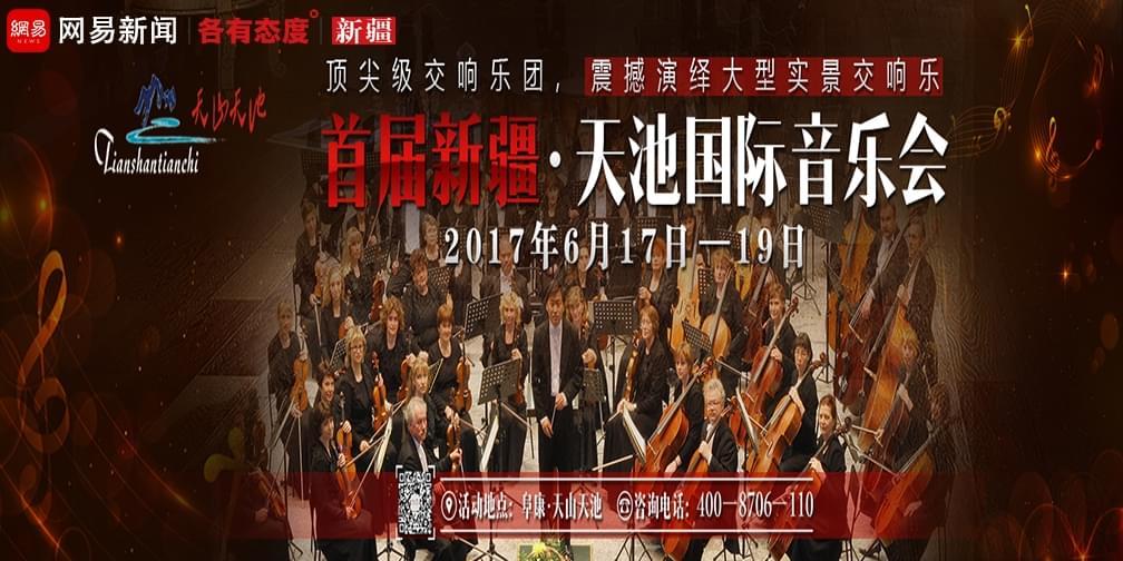 直播 | 山巅上的国际交响音乐会 聆听博格达之声