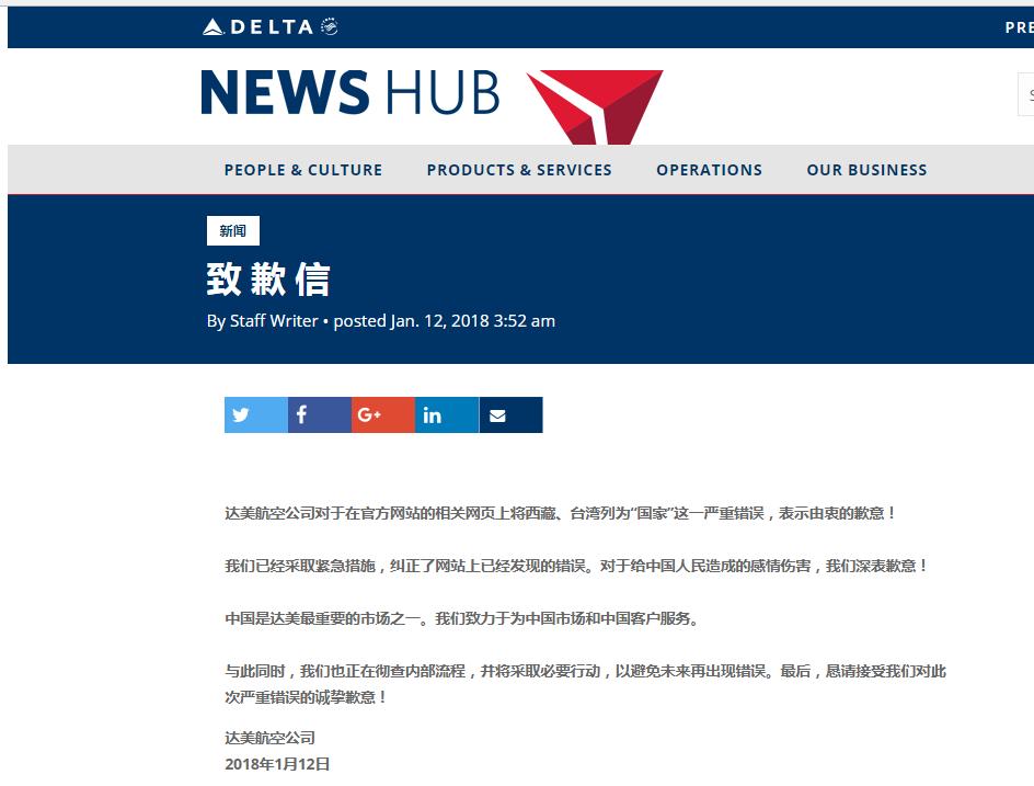 达美航空为官网事件致歉:严重错误 内部彻查