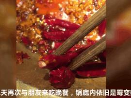 网友在南昌小龙坎老火锅店连续两天吃出发霉辣椒