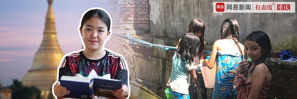 女高中生3次勇闯缅北战区 建跨国教育平台