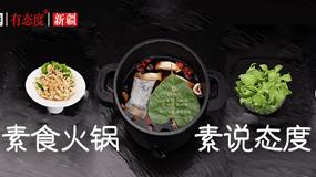 素食火锅就是diao