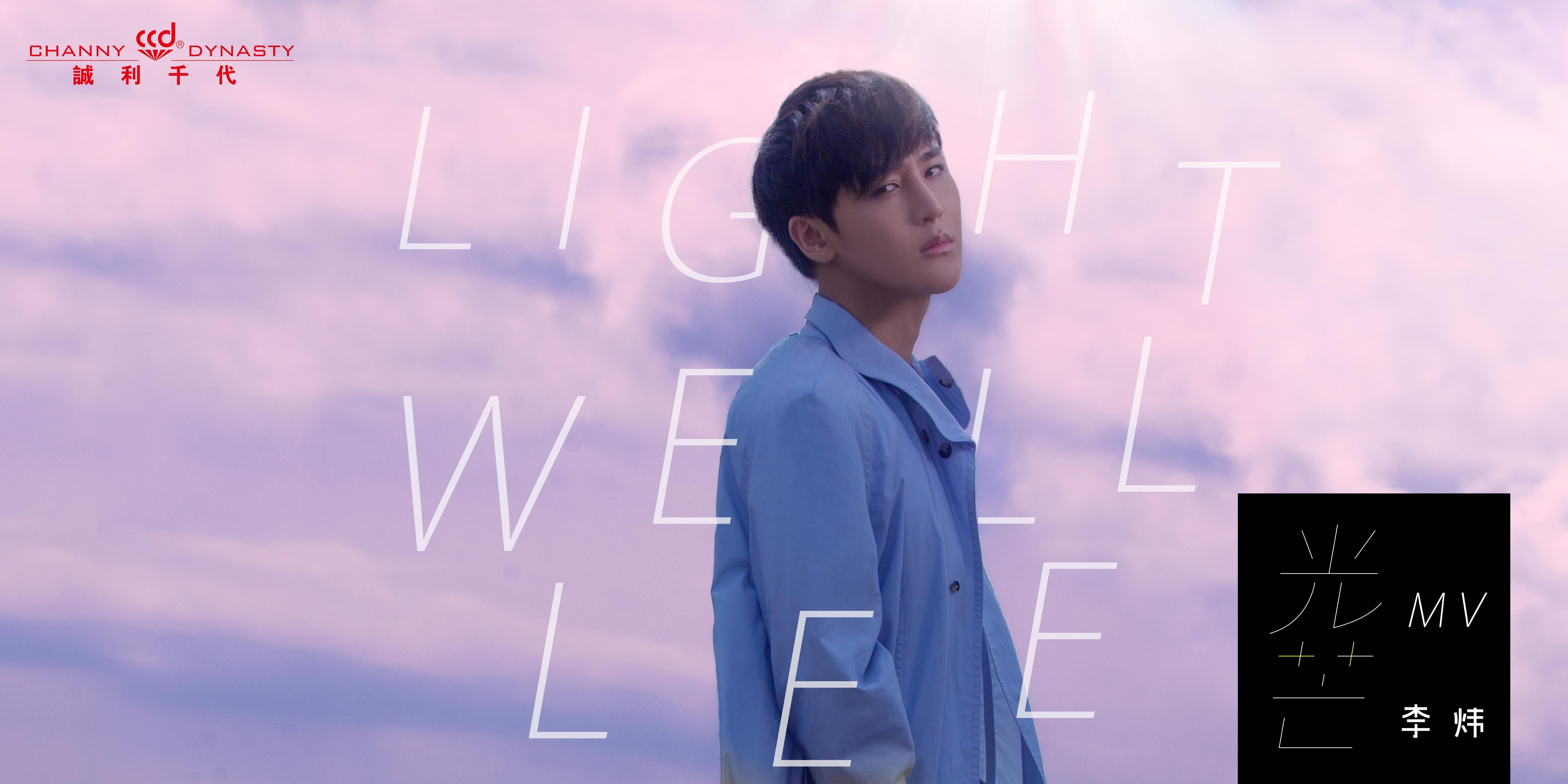 李炜《光芒》MV首播 唤醒独一无二的光芒