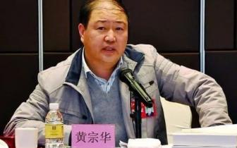 武隆书记黄宗华:减少盲目投资 提高资金使用效率