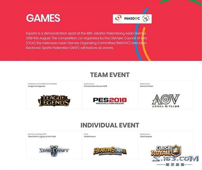 暴雪游戏星际争霸2与炉石传说 入选雅加达亚运会项目