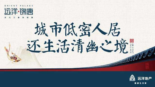 远洋锦唐:城市低密人居