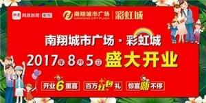 直击南翔城市广场 彩虹城开业盛典