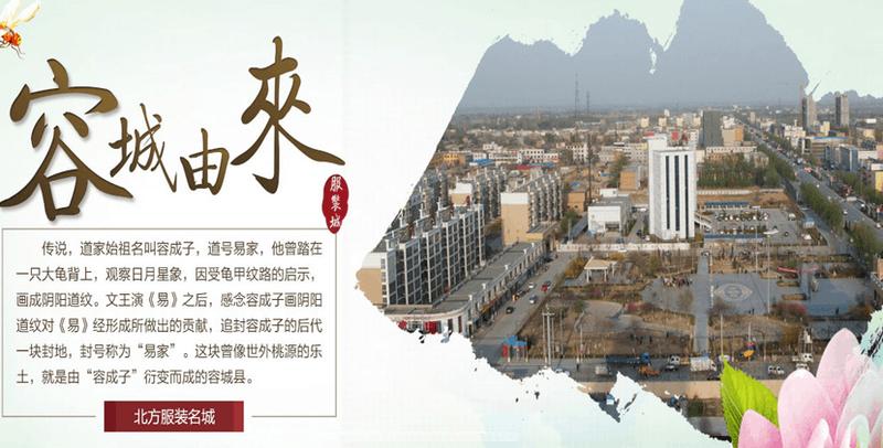 容城:中国服装之都