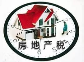 房地产税试点情况