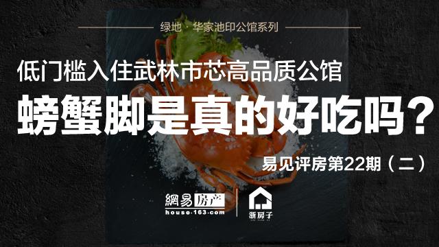 低门槛入住武林市芯高品质公馆 螃蟹脚是真的好吃吗