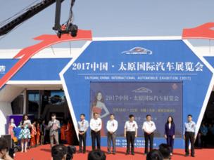 千呼万唤驶出来 2017中国(太原)国际车展开幕