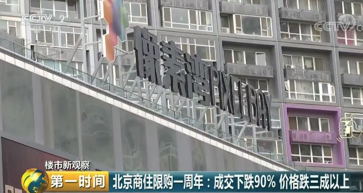 北京商住限购一周年:成交下跌90% 价格跌三成以上