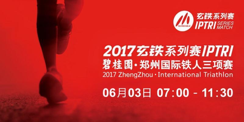 雄性荷尔蒙霸屏 郑州国际铁人三项赛