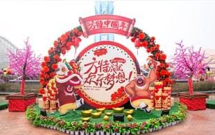 这个春节  方特邀您过浓浓中国年