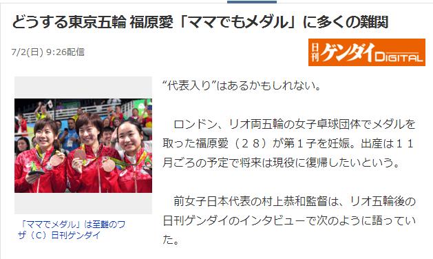 福原爱想再战奥运被日网友泼冷水:你只有换国籍