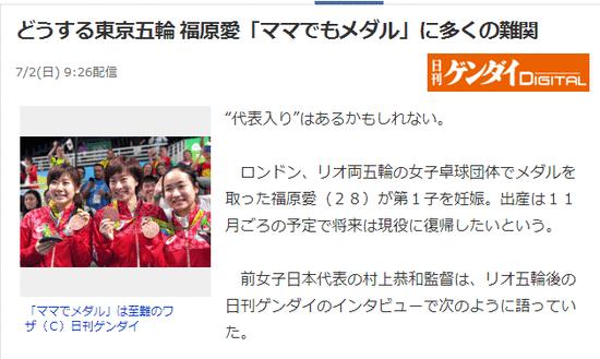 福原爱再战奥运被日网友泼冷水:你只有换国籍