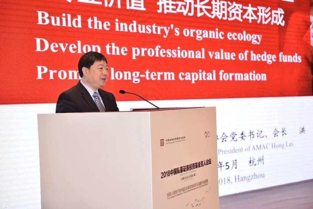 洪磊:呼吁银行券商不应拒绝代销或发行私募产品