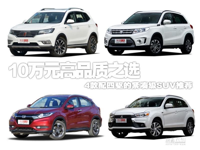 10万元高品质之选 4款紧凑级四驱SUV推荐