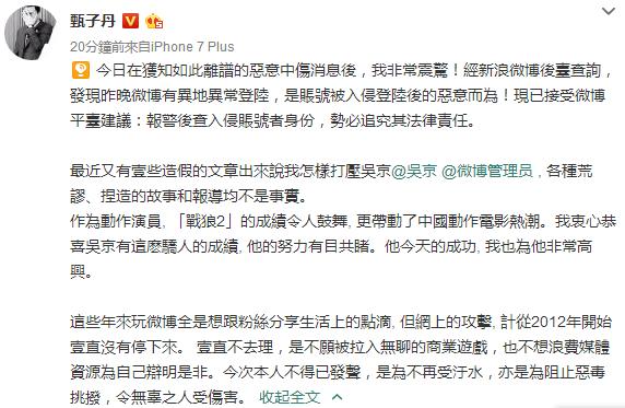 甄子丹发声明微博被盗 澄清与吴京不和谣言