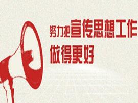 运城宣传部长王志峰临猗调研宣传思想文化工作