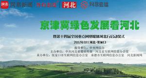 京津冀绿色发展看河北
