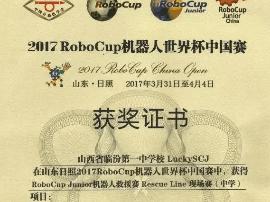 临汾三名学生获得机器人世界杯中国赛大奖