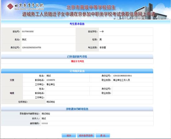 2018年北京中考随迁子女网上报名申请流程