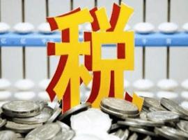 税收印证经济回暖:8月税收收入8907亿 同比增16%