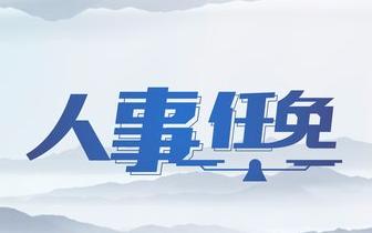 【连州权威发布:人事任免】