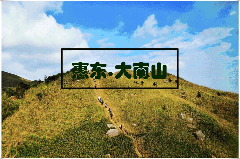 惠东这座海拔超一千米的山,去过的人都哭着回来了!