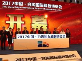 视频:2017中国白沟国际箱包博览会开幕