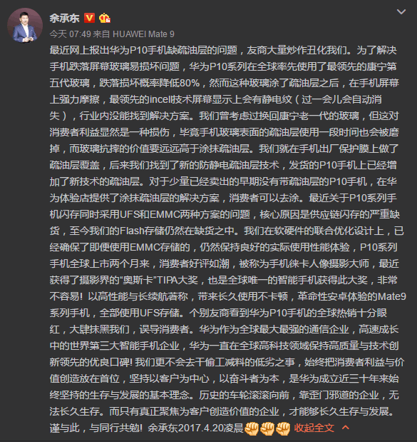 余承东回应华为P10问题:友商大量炒作丑化我们的照片 - 2