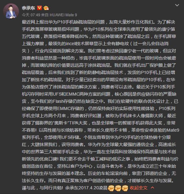 余承东回应华为P10缺疏油层:被友商大量炒作丑化
