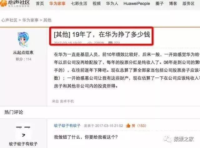 华为员工炫富:工作十年 北京上海3套房 现金1千万