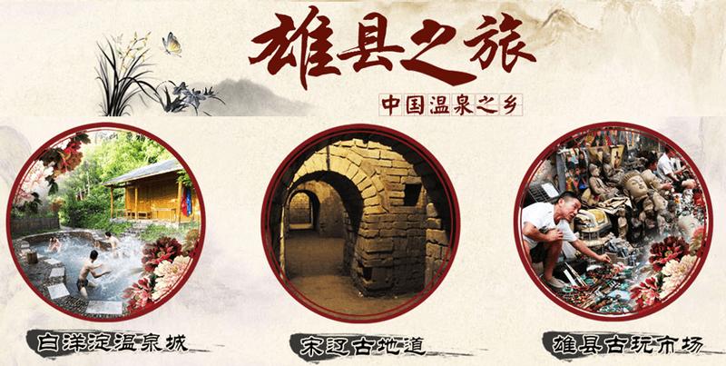 雄县:中国古地道文化之乡