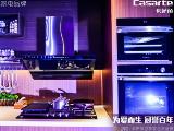烤箱烤熟会烤干 卡萨帝发明能保湿的烤箱
