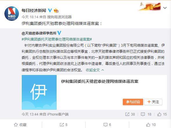 """伊利集团委托律师事务所处理""""网络媒体谣言案"""""""