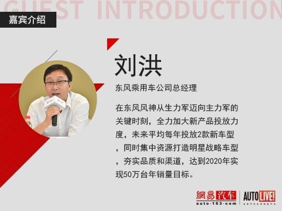 刘洪:东风风神进入3.0时代 每年投放2款新车