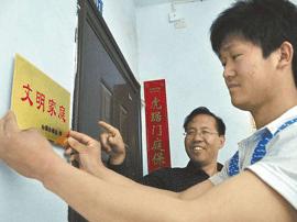 唐山10个 2016年度河北文明家庭候选家庭名单